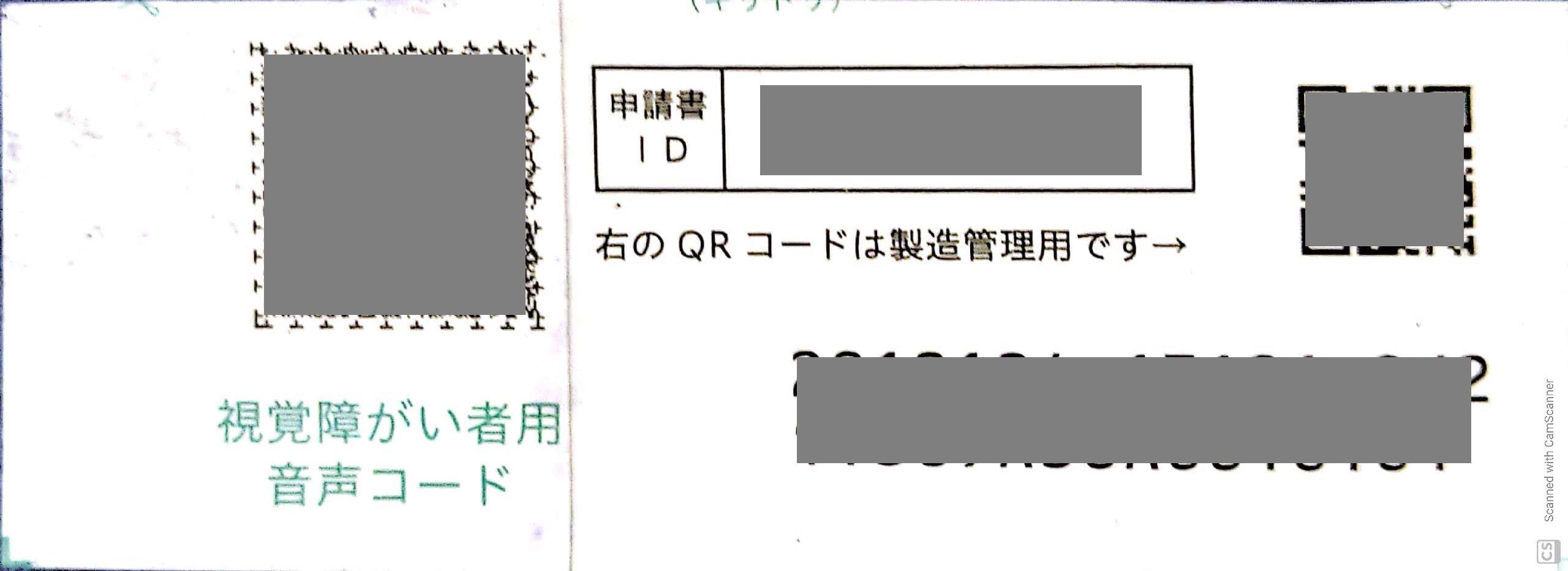 申請書ID